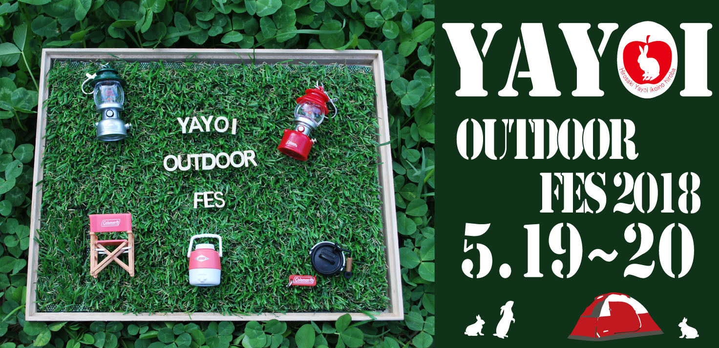 YAYOI OUTDOOR FES2018 5月19~20日