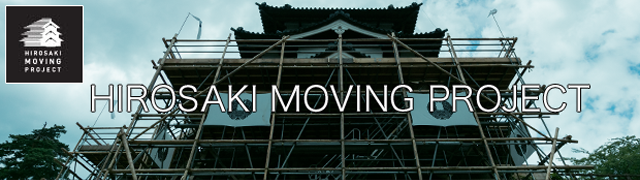 HIROSAKI MOVING PROJECT